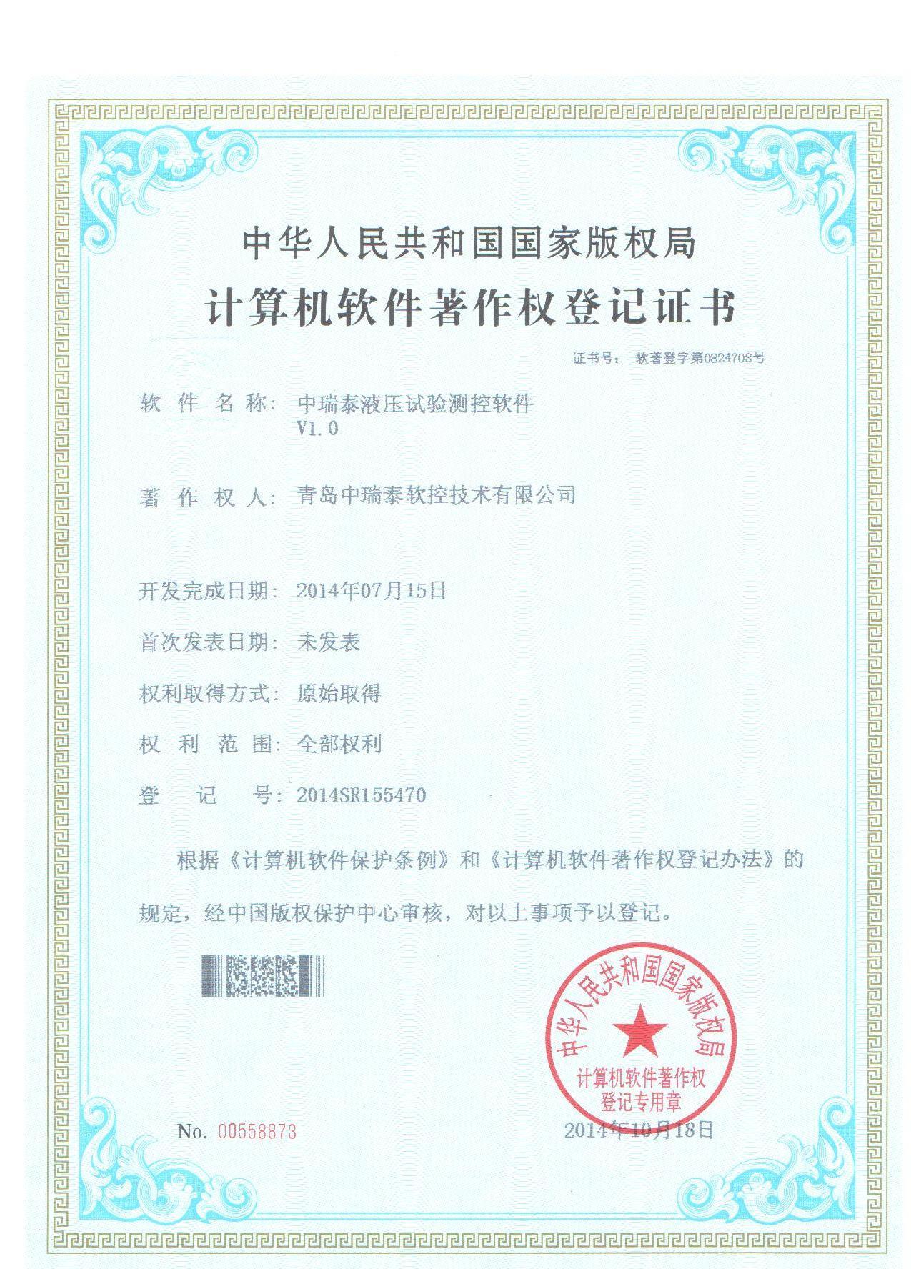 软件著作权登记证书-中瑞泰液压试验测控软件V1