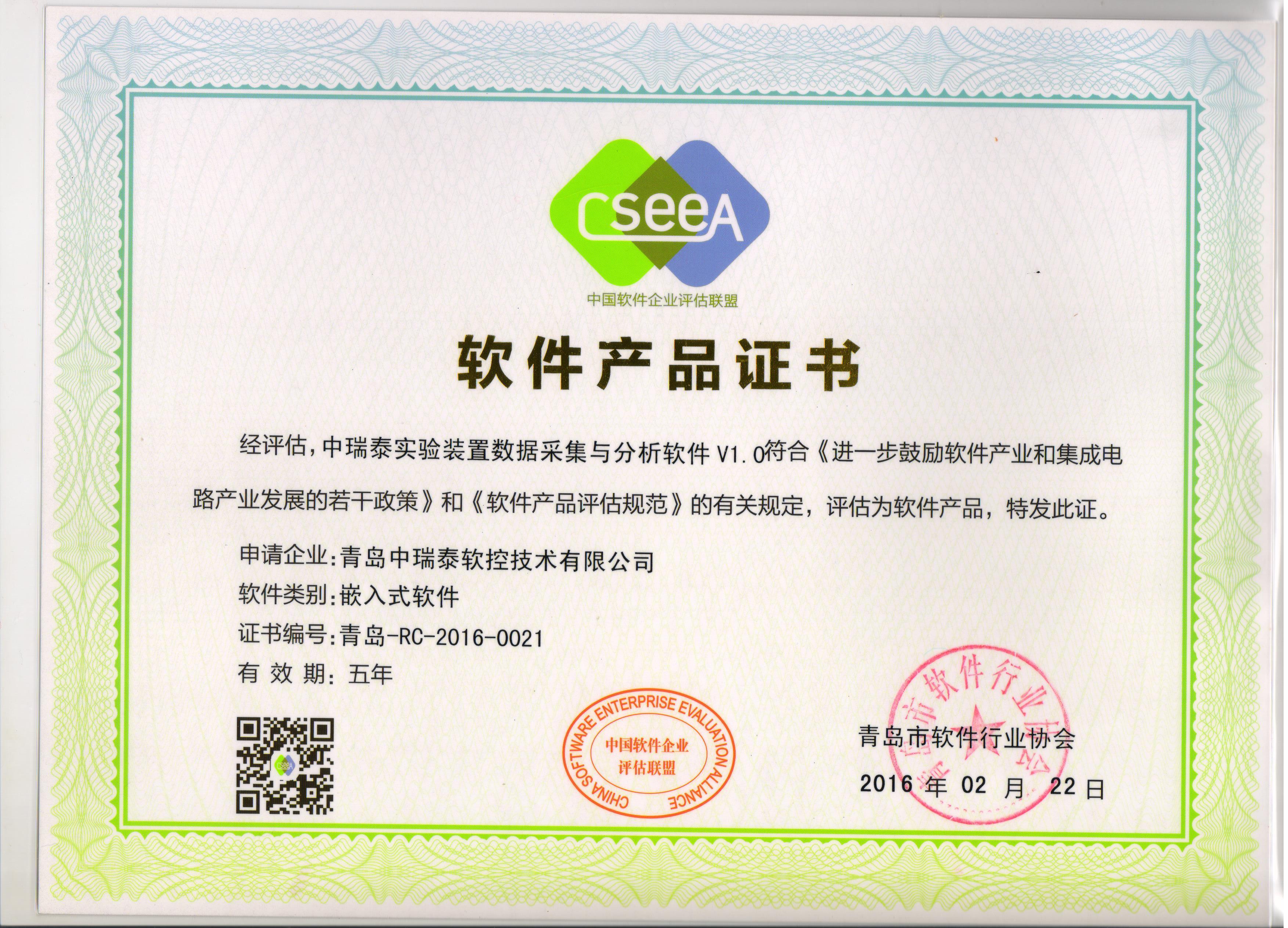 8-5、软件产品证书-中瑞泰实验装置数据采集与分析软件V1