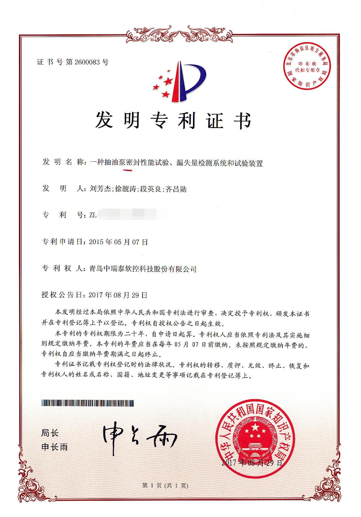 发明专利证书201510228824
