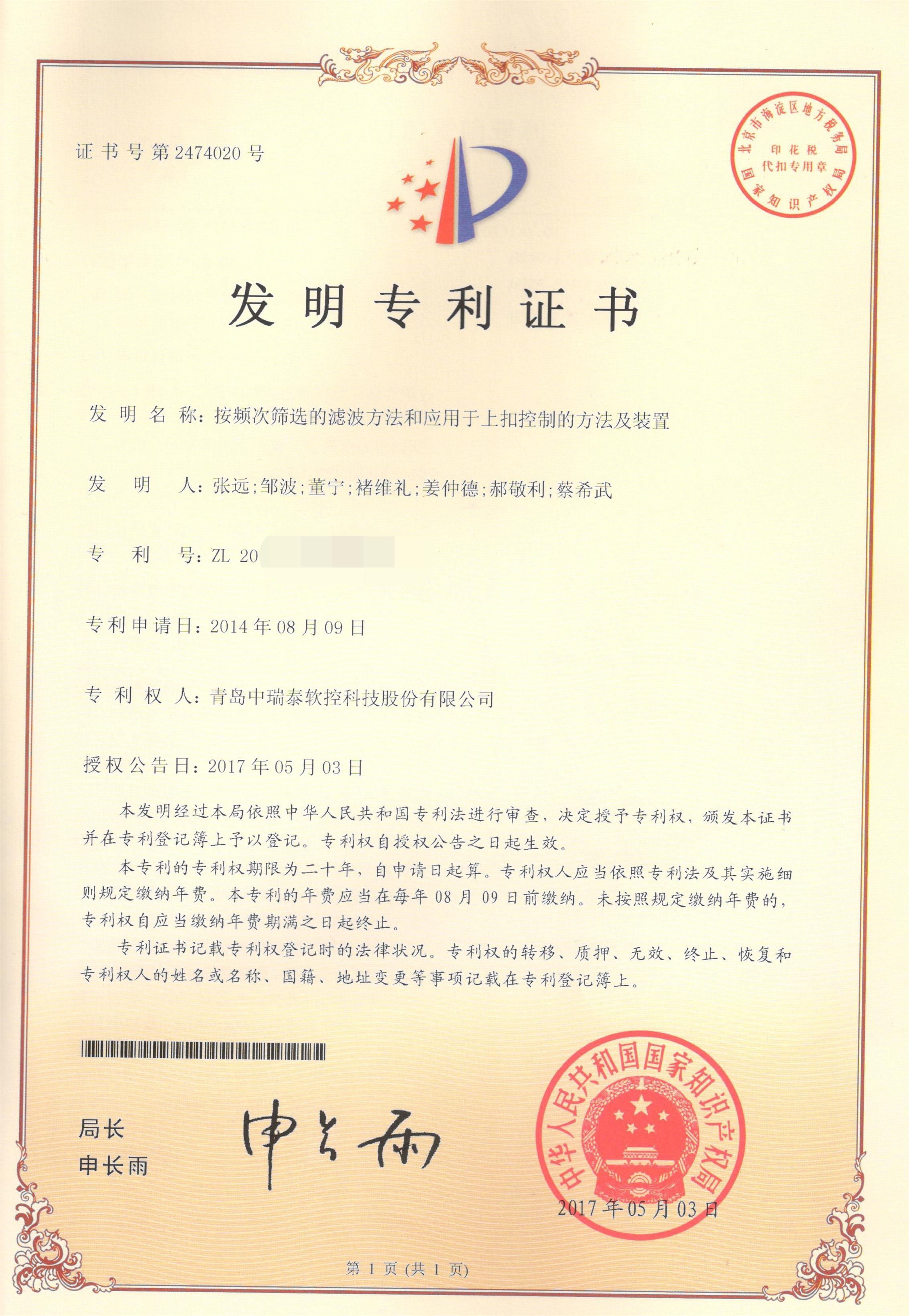 发明专利证书201410389508