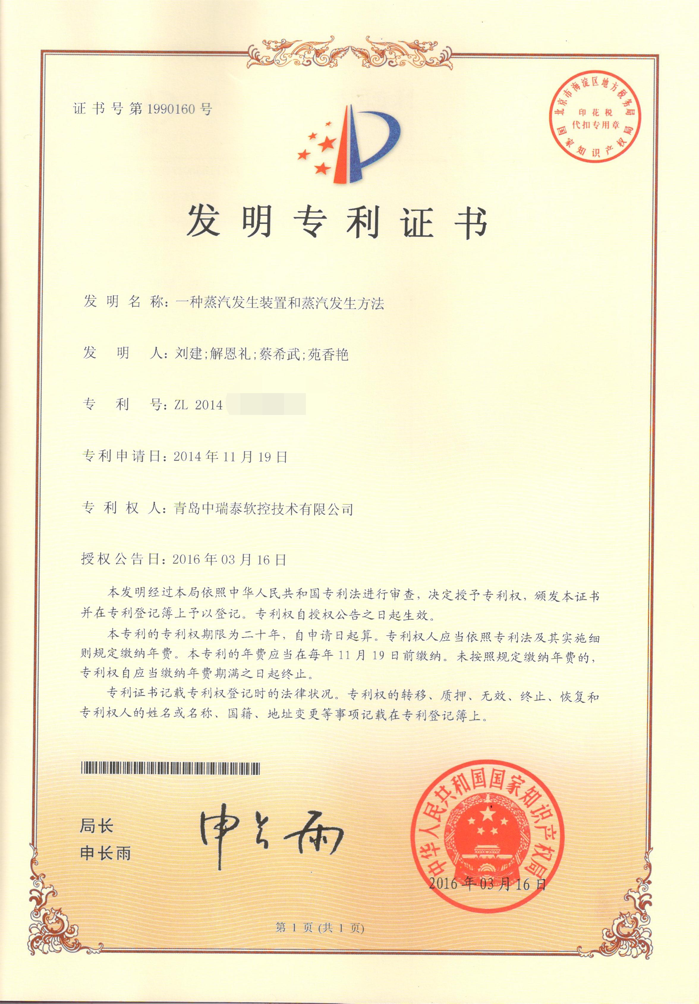 发明专利证书201410658115