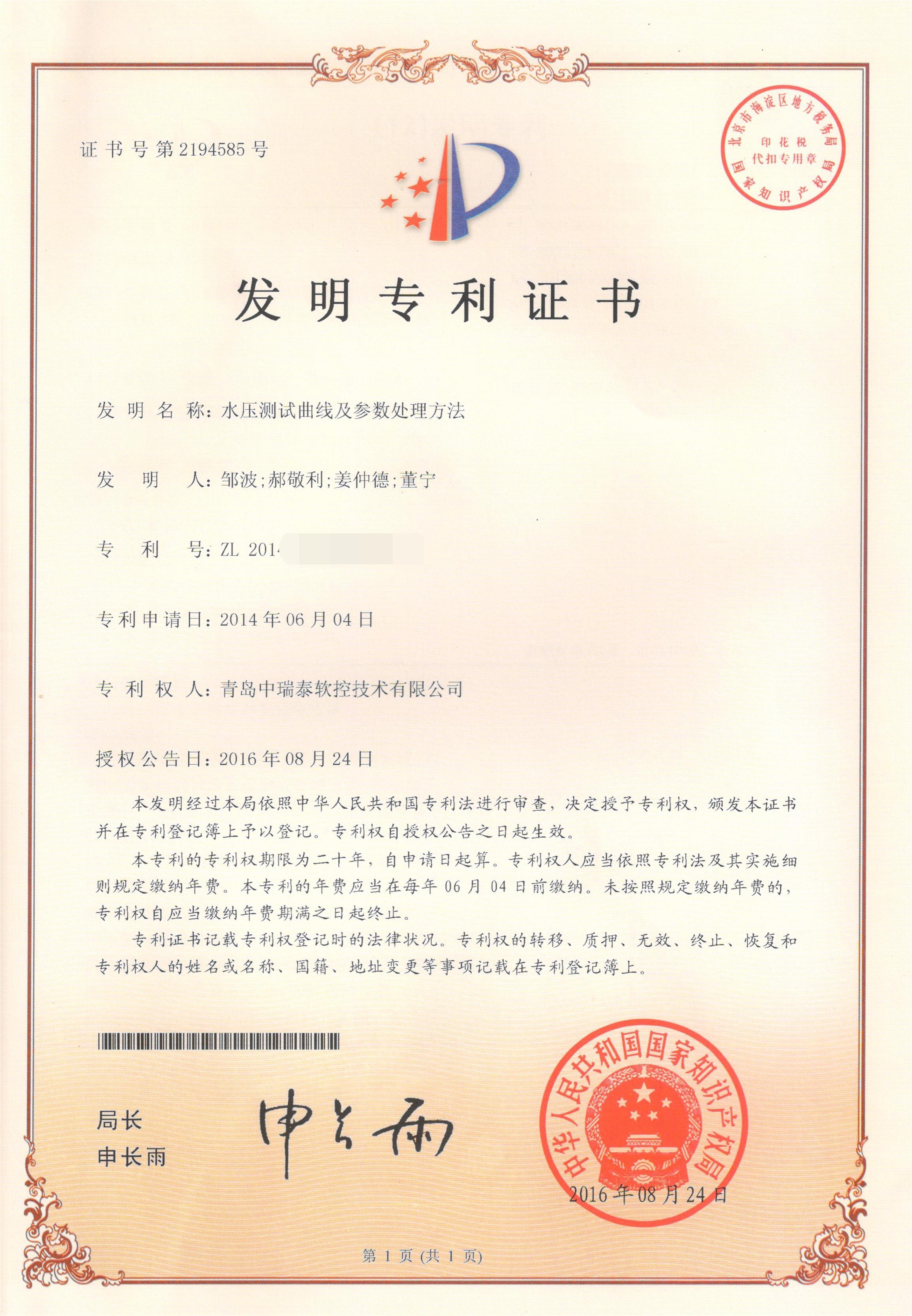 发明专利证书201410244759